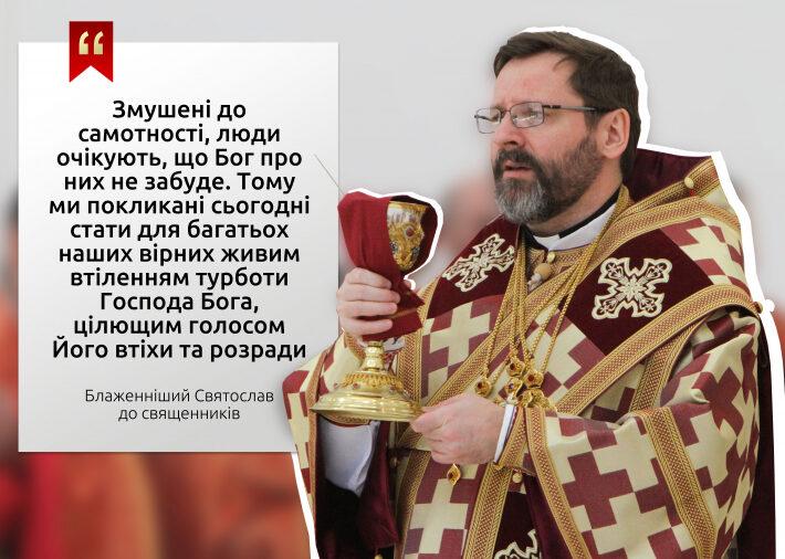 Послання Блаженнішого Святослава до духовенства УГКЦ на Великий четвер 2020 року Божого